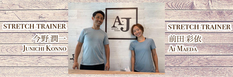 A.J stretchhouse